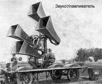 """О системе РадиоУловителе Самолетов типа РУС-1, радиолокаторах типа РУС-2 и типа """"РЕДУТ"""""""