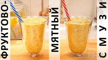 Противоавитаминозный смузи с мятой, апельсином, ананасом и манго