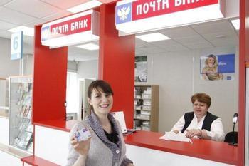 """Отзывы о """"Почта Банке"""" по кредитам и кредитным картам"""