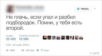 20 твитов с черным юмором от тех, кому все надоело