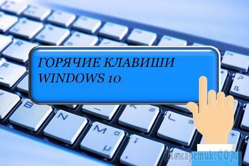 Основные горячие клавиши в Windows 10: все необходимые комбинации для полноценной работы, а также как отключить и настроить