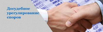 Как урегулировать конфликт с банком по задолженности?