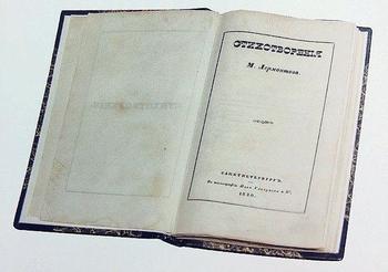 20 октября 2020 года – 180 лет выхода в свет единственного прижизненного издания книги стихотворений М. Ю. Лермонтова