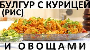 Булгур (рис) с курицей и овощами