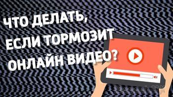 Заикается и тормозит видео с YouTube на планшете, смартфоне