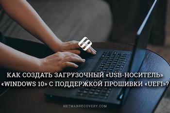 Как создать загрузочную флешку, для установки Windows 10 на компьютер с UEFI