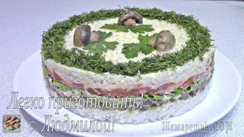Постный (вегетарианский) слоеный салат с грибами