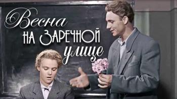 Как снимали культовый советский фильм «Весна на Заречной улице»