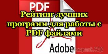 Редакторы PDF — программы для изменения PDF-файлов