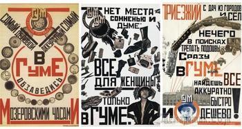 Малоизвестные факты о московском ГУМе