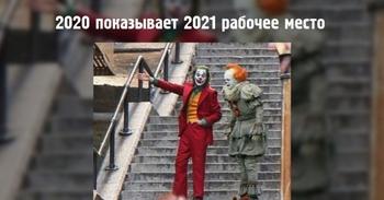 Смешные мемы про 2021-й год