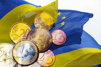 «Присосались» к эффективности: Украина нашла способ вытянуть деньги из ЕС