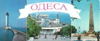 Советская Одесса в 1985 году