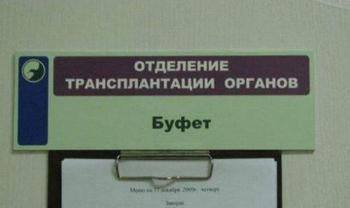 Смешные объявления в обычных больницах