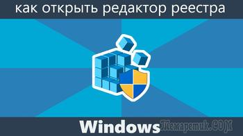 ТОП-3 способа: как открыть реестр в Windows