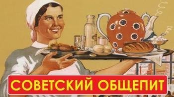 5 советских заведений общепита, где можно было дёшево перекусить