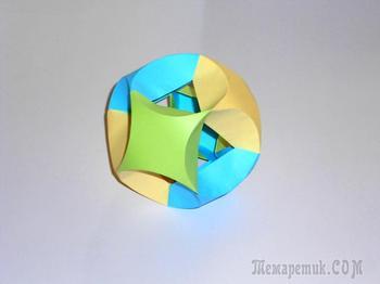 Шар из бумаги. Модульное оригами