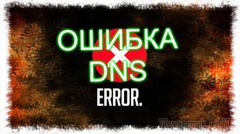 Ошибка DNSerror: рассказываем о способах устранения проблемы — эффективные решения