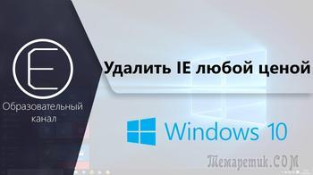 Как удалить Internet Explorer — 7 способов