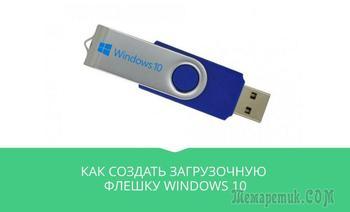 Создать загрузочную флешку Windows 10. Загрузочная флешка Windows 7 и 8.1
