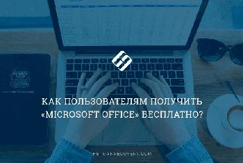 Как пользователям получить «Microsoft Office» бесплатно