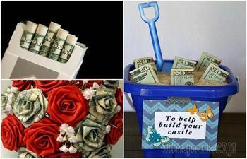 14 способов, как шикарно преподнести денежный презент, чтобы отхватить себе лучший кусок торта