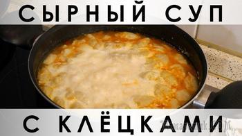 Сырный суп с клёцками: сразу две любимых всеми темы - суп из сырка и суп с клёцками