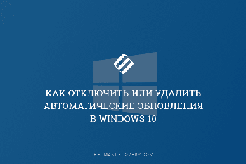Как отключить или удалить автоматические обновления в Windows 10