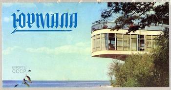Юрмала - курортный рай для советских людей