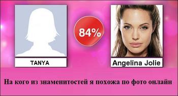 На кого из знаменитостей я похожа по фото онлайн