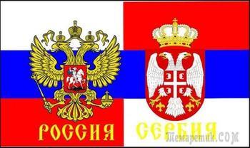 РОССИЯ С СЕРБИЕЙ: Лучшие российские юристы предложили свою помощь в судебном процессе против НАТО