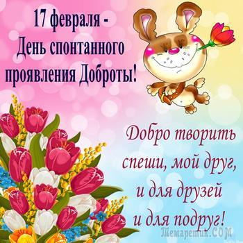 С Днём доброты!