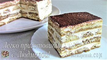 Не классический торт Тирамису (без сырых яиц)