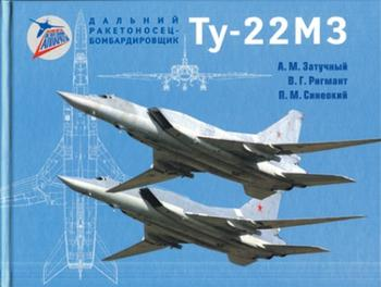Ту-22М3: «Бомбардировщик, который может потопить авианосец»