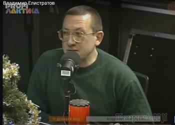 Владимир Елистратов о русском языке и политике.