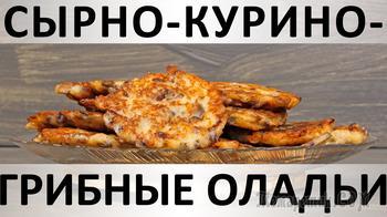 Сырно-курино-грибные оладьи