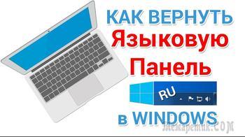 Как восстановить языковую панель на рабочем столе