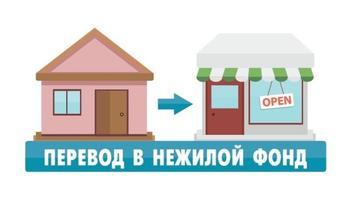 Перевод нежилой недвижимости в жилую потребует юридической помощи, чтобы согласовать массу документов