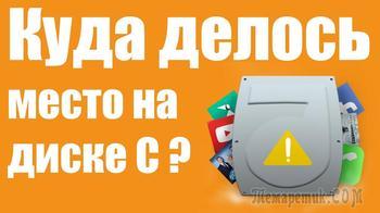 """Куда пропадает место на диске """"C:"""""""