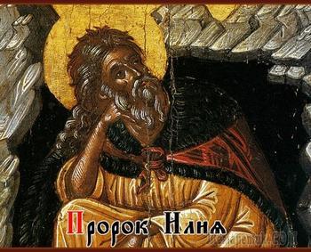 Илья Пророк в мировой живописи,фресках и иконах. Внимание на детали