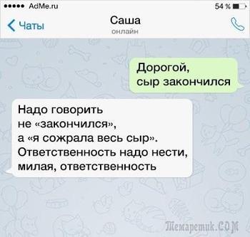 17 шикарных СМС, в которых женский юмор противостоит мужскому