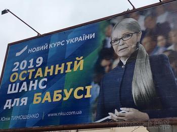 Билборды в Киеве оскорбили Тимошенко как женщину