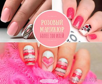 Тренды модного маникюра в розовых тонах в 2108 году