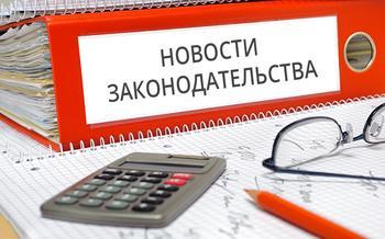 Изменения в трудовом законодательстве с 1 января 2018 года
