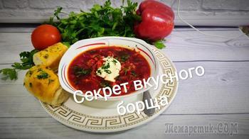 Борщ украинский. Самый вкусный рецепт