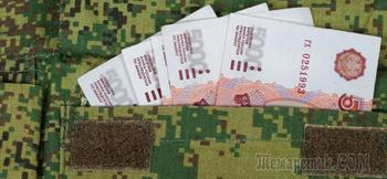Семьи российских военнослужащих получат новые выплаты