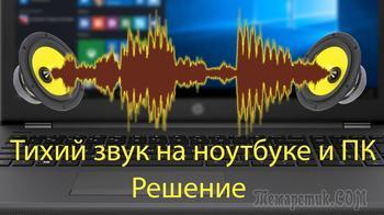 Тихий звук на компьютере, ноутбуке. Как увеличить громкость в Windows