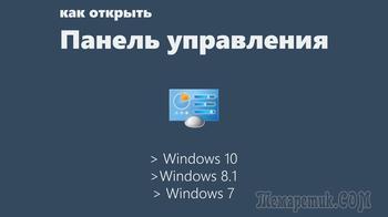 Тысяча и один способ, как открыть Панель управления в Windows 7 и выше