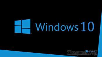 Настройки Windows 10, которые облегчат вашу жизнь