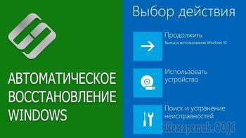Среда восстановления Windows (Windows RE)